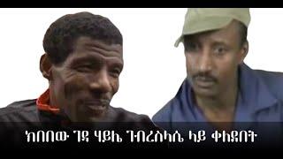 Kibebew Geda on Haile Gebrselassie