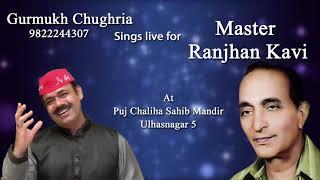 Gurmukh Chughria Sings live for Master Ranjhan Kavi At Puj Chaliha Sahib Mandir Ulhasnagar 5