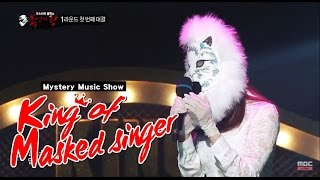 [Mask King] 복면가왕 - House out lion VS sharp white cat!