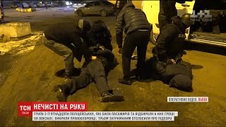 У Львові викрили поліцейських, які знущалися з пасажирів на вокзалі