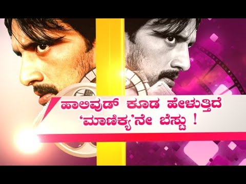 Who Told Kichcha Sudeep Was Iron Leg In Sandalwood?