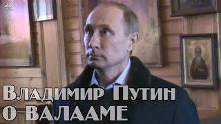 Владимир Путин о Валааме