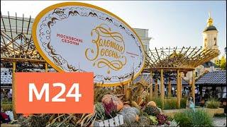 Смотреть видео Чем порадует москвичей фестиваль