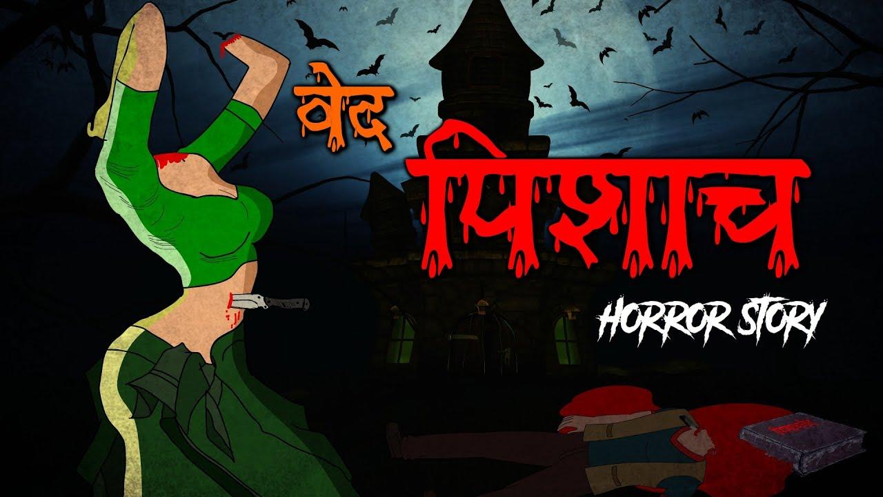 PISHACHVED | पिशाचवेद | Evil eye | Hindi Horror Stories | Hindi kahaniya | Animated Stories | Bhoot
