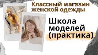 Женская одежда классный магазин с доставкой по России
