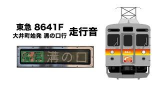 【空転多々】東急大井町線8500系走行音  G各停 大井町 → 溝の口