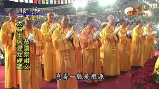 2017中華民族聯合祭祖大典精華版02| WXTV唯心電視台