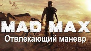 Mad Max #93 Отвлекающий маневр