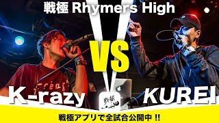 Gambar cover K-razy  vs KUREI/戦極Rhymers High(2019.6.23)