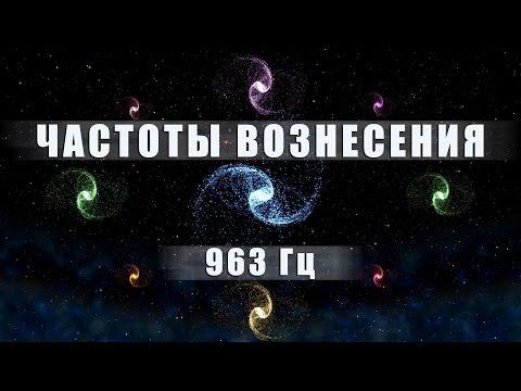 Медитативная Музыка Частоты Вознесения 963 Гц | Портал в Высшее Измерение | Музыка Перехода