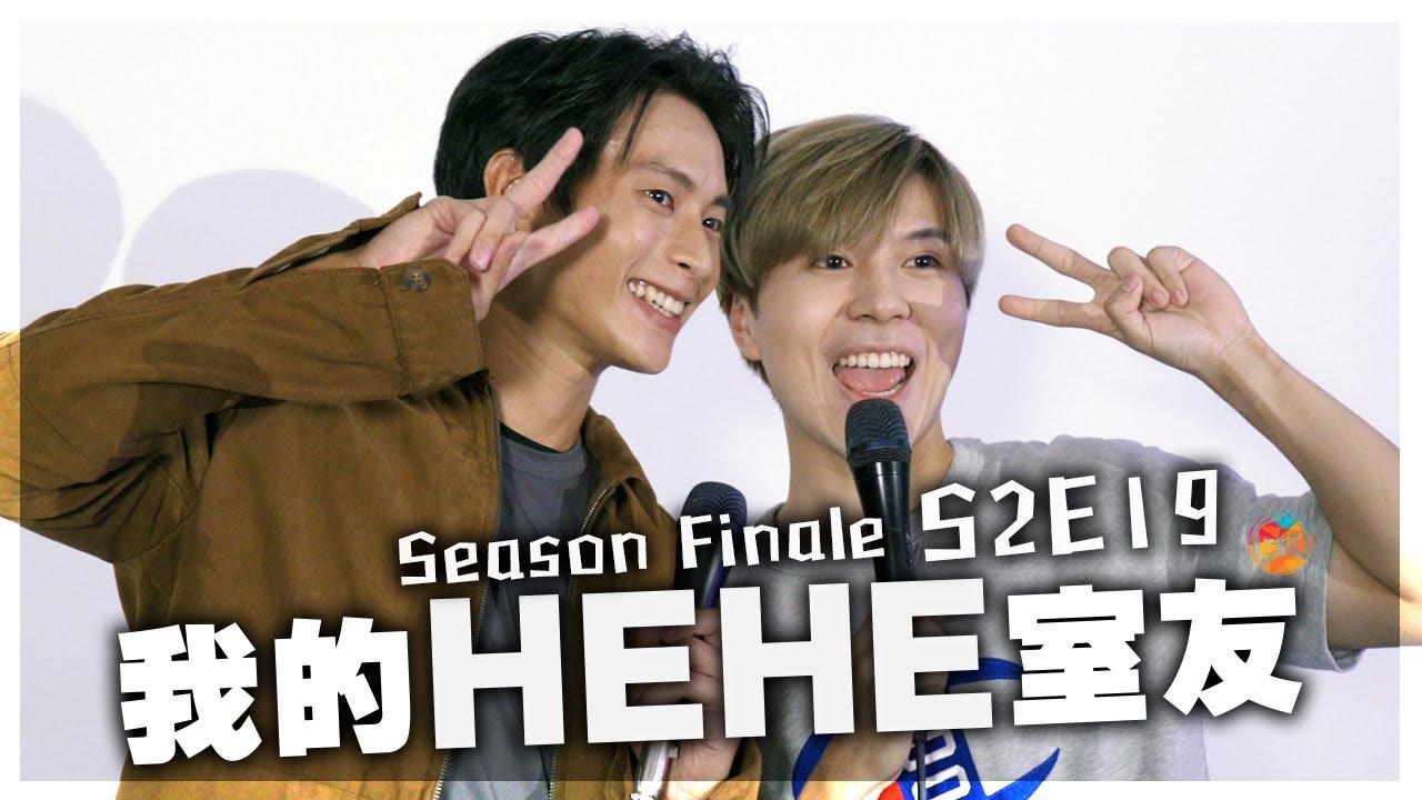 Download 《我的HEHE室友》第二季大結局 S2E19:「有一種關係,叫做鍾夕與徐森。」ft.@應智越MrLittleCat (細貓)
