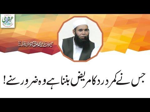 Foam ke Nuqsanat ll Sheikh ul Wazaif  Hazrat Hakeem Mohammad Tariq Mahmood Majzoobi Chughtai
