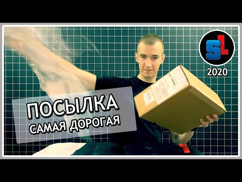 СЕКРЕТНАЯ ПОСЫЛКА // САМАЯ ДОРОГАЯ #RSbox