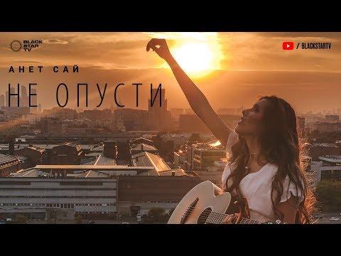 Анет Сай - Не опусти (Премьера трека, 2019)