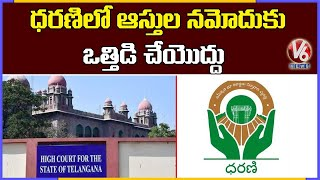 Telangana High Court Stay On Non Agricultural Properties In Dharani Portal | V6 News