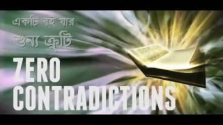 One Ummah BD   আসসালামু আলাইকুম  দ্বীনি ইলম বা জ্ঞান অর্জনের   720p