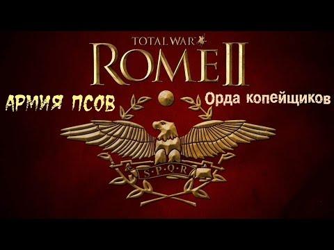 Total War: ROME II - Нетактическое применение боевых собак - Стратегия года