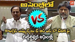 Bhatti Vikramarka VS KCR Over Congress MLA's Joining TRS | Telangana Assembly | YOYO TV Channel