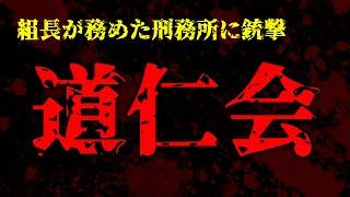 道仁会【元893のヤクザ組織解説】
