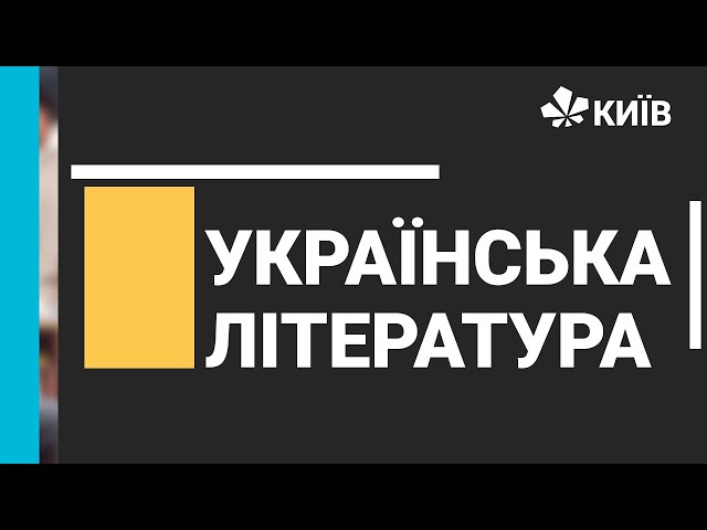 8 клас. Українська література. Леся Українка.