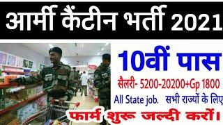 Army Canteen Vacancy 2021/ Canteen bharti 2021/ canteen job 2021/ Canteen recruitment 2021
