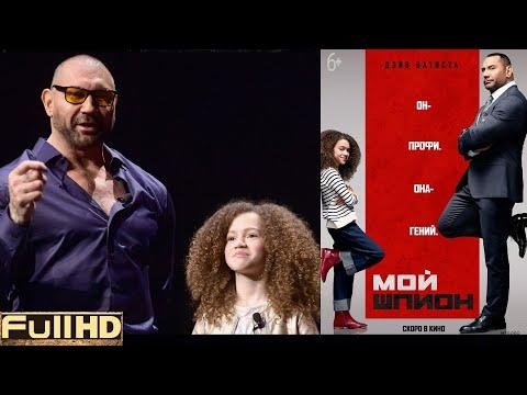 "Фильм ""Мой шпион"" - ""My Spy"" (2019) - Русский трейлер"