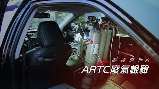 汽車廢氣排放如何檢驗?2017年後逐步試行道路動態檢驗