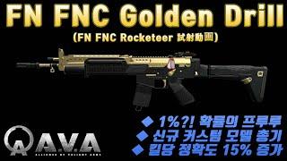 [AVA EREN] AVA戰地之王 [ FN FNC Go…