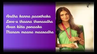 Andha Kanna Paathaakaa || 4K lyric video || Master movie || Vijay || Anirudh Ravichander