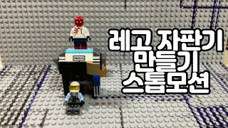 무려 208장으로 레고 자판기 만들기 스톱모션(금손이)