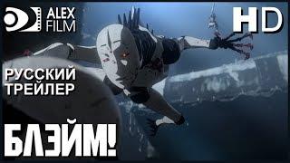 Блэйм! (2017) Русский Трейлер HD