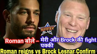 Roman reigns & Brock Lesnar Match Confirm | WWE Raw 23rd july Big Announcement on New WWE Titles