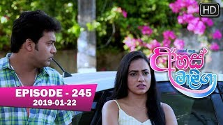 Ahas Maliga | Episode 245 | 2019-01-22 Thumbnail