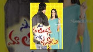 Sorry Maa Aayana Intlo Unnadu Romantic Full Movie - Ruthika, Bhargav, Sowmya, Goutham, Shakeela