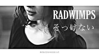 RADWIMPS/そっけない【cover】