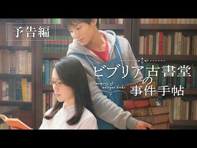 映画『ビブリア古書堂の事件手帖』予告編(主題歌入り)