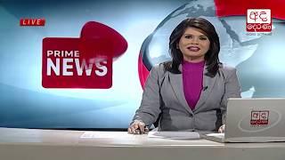 Ada Derana Prime Time News Bulletin 06.55 pm - 2018.11.21 Thumbnail