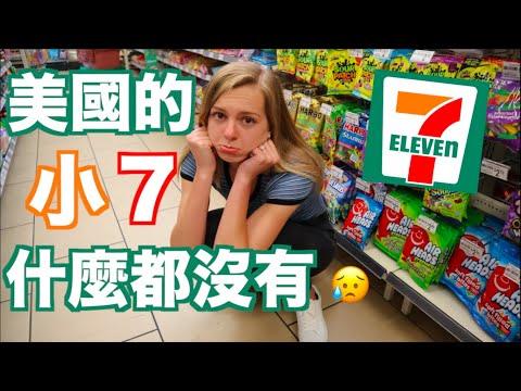 美國人不喜歡美國的7-11 !? | 美國7-11完全不能跟台灣7-11比😂😭