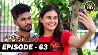 Rajiniyo - රැජිණියෝ | Episode -63 | 2018-03-09 | Rupavahini TeleDrama Thumbnail