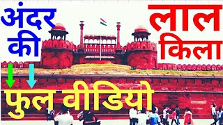 Lal kila | Red fort | दिल्ली का लाल किला | अंदर की फुल वीडियो