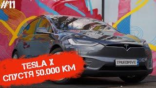 Какую Теслу брать: Новую или б/у?    Tesla Model X   True Drive   Тру драйв