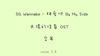 [空耳] SG Wannabe - 相愛吧 By My Side (太陽的後裔 OST8)