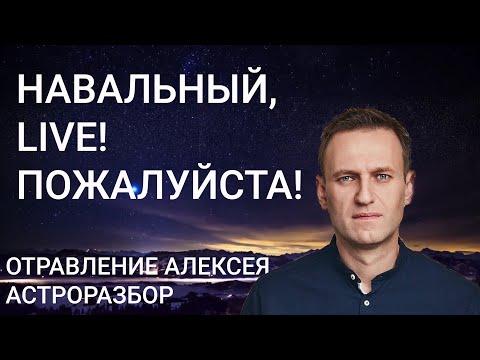 Отравление Алексея Навального. Астрологический взгляд