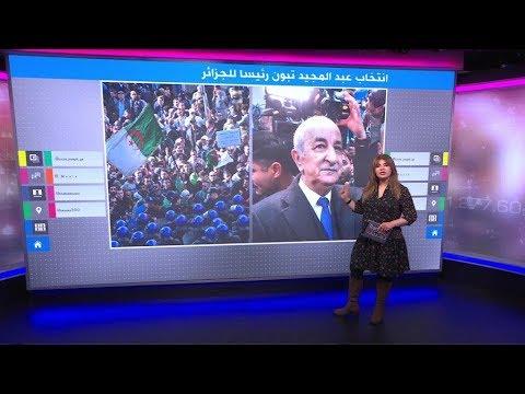 من هو الرئيس الجزائري الجديد عبد المجيد تبون؟  - نشر قبل 3 ساعة