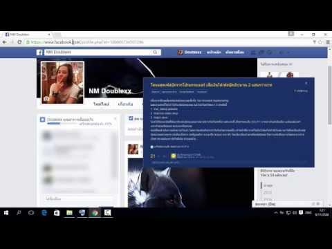 วิธีป้องกันแฮก Facebook ต่อให้รู้รหัสผ่าน ก็เข้าเฟสไม่ได้