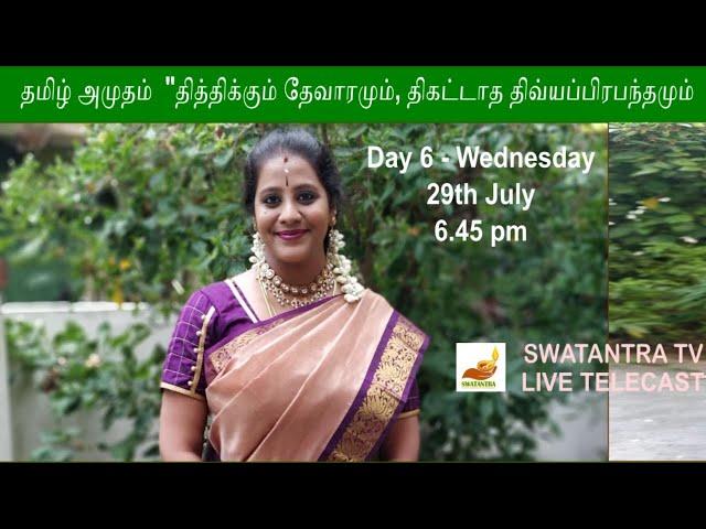 Day 6 | Prayer for Lokakshemam | Join with Smt. Suchithra Balasubramanian | தமிழ் அமுதம்