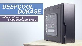 Сборка в недорогом корпусе Deepcool Dukase