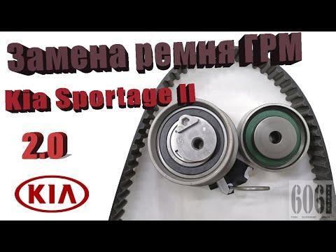 Замена ремня ГРМ KIA Sportage