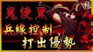 【決戰平安京】〈鬼使黑〉兵線控制的重要性!打出等級優勢!