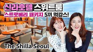 ENG) 국내호텔 BEST 라운지, 서울신라호텔: 수페…